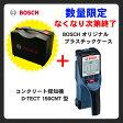 【専用ハードケース付】ボッシュ BOSCH D-TECT150CNT コンクリート探知機