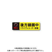 MTO ドライブレコーダー マグネットタイプ BM-LL
