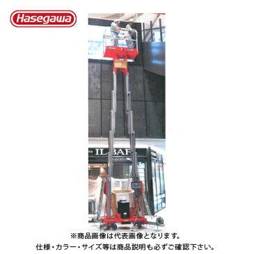 【運賃見積り】【直送品】ハセガワ 長谷川工業 UL-EW ツインマスト式高所作業台 UL40EWAC 34995