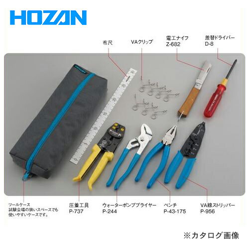 ホーザン HOZAN 電気工事士技能試験セット S-17