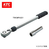 【エントリーでポイント5倍】KTC 12.7sq.ホイールナット専用トルクレンチセット TWCMPA221