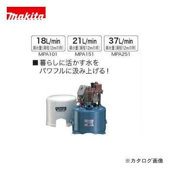 マキタ浅井戸用ポンプMPA251