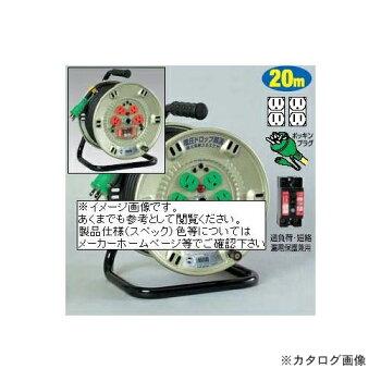 日動工業標準型ドラム屋内型アース付極太電線過負荷漏電保護付20mNP-EK24F