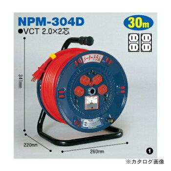 日動工業メータードラム(屋内型)アース無30mNPM-304D