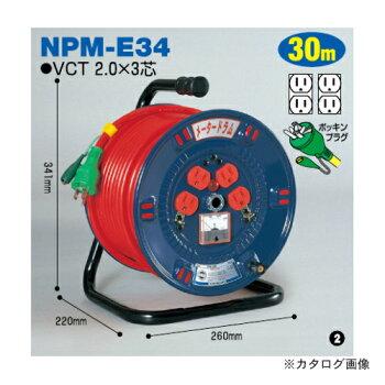 日動工業メータードラム(屋内型)アース付30mNPM-E34
