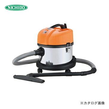 【お買い得】日動工業 業務用掃除機 乾湿両用 バキュームクリーナー 屋内型 (NVC-15L-N) NVC-15L-S 【スプリングセール】