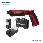 パナソニックEZ7521LA1S-R7.2V1.5Ah充電スティックインパクトドライバー(赤)