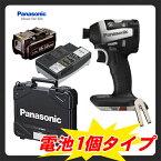 【お一人様5点限り】【ケース・18V 5.0Ahバッテリー1個・充電器付】パナソニック Panasonic EZ75A7X-H Dual 充電インパクトドライバーセット (グレー)