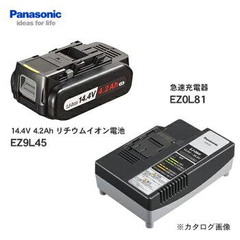 パナソニックEZ9L45ST14.4V4.2Ahリチウムイオン電池EZ9L45+充電器EZ0L81セット