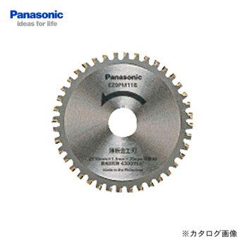 パナソニックEZ9PM11Bパワーカッター薄板金工用純正刃