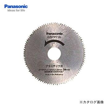 パナソニックEZ9PP11Aパワーカッタープラスチック専用純正刃