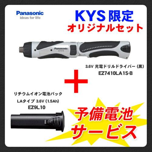 パナソニック Panasonic EZ7410LA1S-B 3.6V 充電式ドリルドライバー (黒...