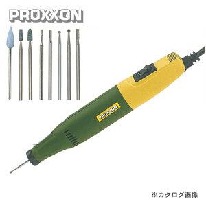 【在庫限り】PROXXON(プロクソン) ミニルーターセット No.28600-S