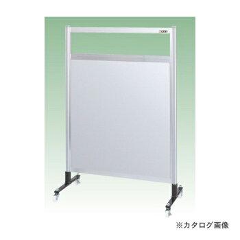 【直送品】サカエSAKAEパーティション透明塩ビ(上)アルミ板(下)タイプ(移動式)NAE-54NC