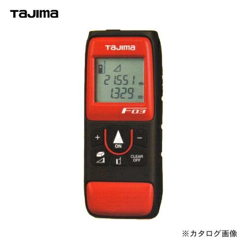 タジマツール Tajima レーザー距離計 タジマF03 LKT-F03