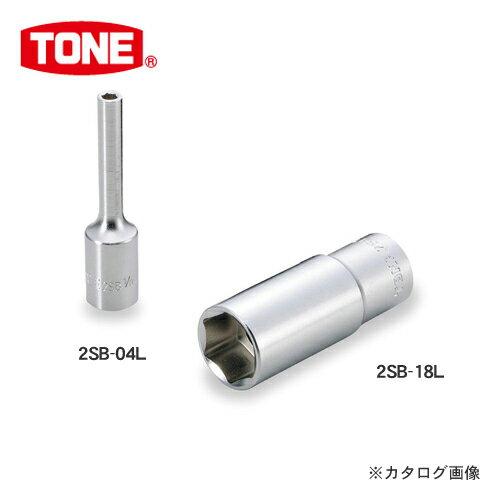 締付工具, ソケットレンチ用ソケット TONE 6.35mm(14) (6) 2SB-04L