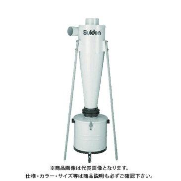 【運賃見積り】【直送品】 スイデン 集塵機SDC-1500CS用集塵サイクロン SDCC-150