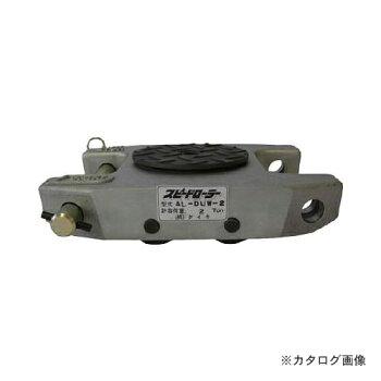 ダイキスピードローラーアルミダブル型ウレタン車輪2tAL-DUW-2