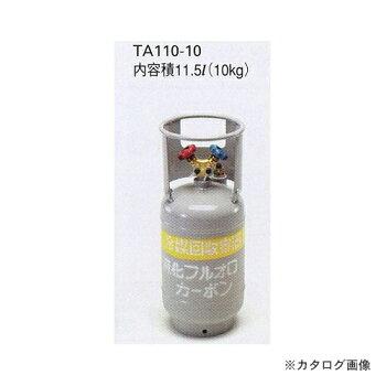 タスコTASCOTA110-10冷媒回収用ボンベ
