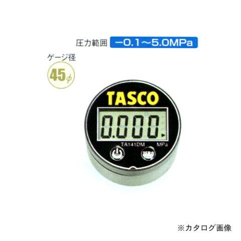 タスコ TASCO TA141DM デジタルミニ連成計