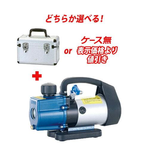 タスコ TASCO TA150SB-2 ウルトラミニツーステージ真空ポンプ (逆止弁付)