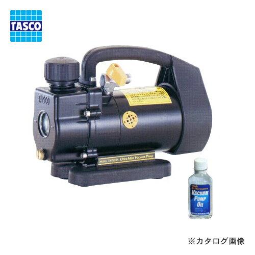 タスコ TASCO TA150SA-2 ウルトラミニシングルステージ真空ポンプ (逆止弁付)