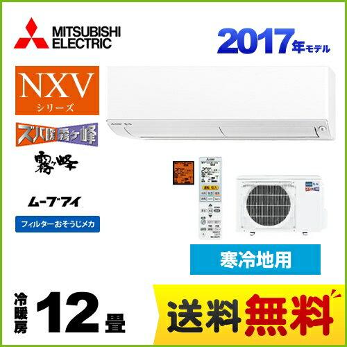 [MSZ-NXV3617S-W] 代引き不可 三菱 ルームエアコン NXVシリーズ ズバ暖 霧ヶ峰 コンパクト暖房モデル 冷暖房:12畳程度 2017年モデル 単相200V・20A 寒冷地向け ウェーブホワイト :九州トリカエ隊