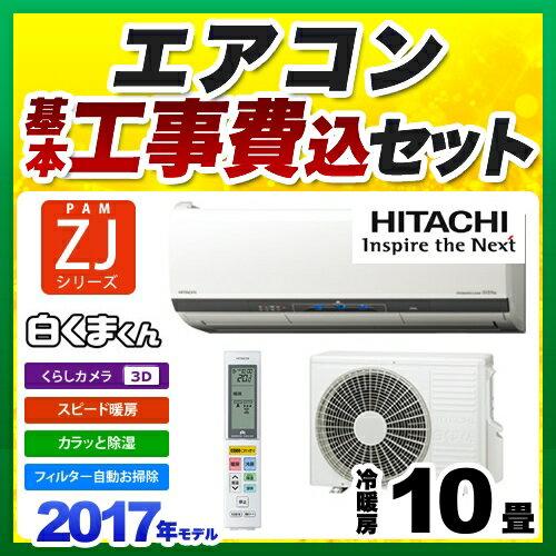 【工事費込セット(商品+基本工事)】[RAS-ZJ28G-W] 日立 ルームエアコン ZJシリーズ 白くまくん ハイグレードモデル 冷暖房:10畳程度 2017年モデル 単相100V・20A くらしカメラ3D搭載 スターホワイト 2.8kw  【工事費込みセット】 【設置費込み】:九州トリカエ隊