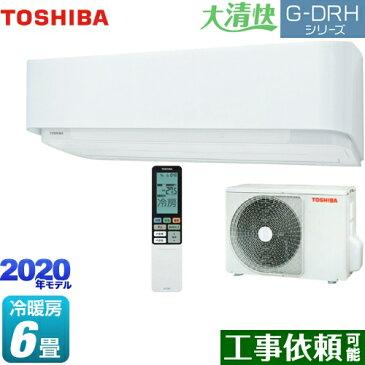 [RAS-G225DRH-W] 東芝 ルームエアコン ハイスペックエアコン 冷房/暖房:6畳程度 大清快 G-DRHシリーズ 単相100V・15A プラズマ空清 グランホワイト 【送料無料】
