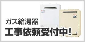 [RUX-E2403T-LPG]カード決済可能!【プロパンガス】リンナイガス給湯器給湯専用24号エコジョーズPS扉内設置型20A【送料無料】