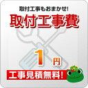 九州トリカエ隊楽天市場店で買える「工事費 1円 当工事費は担当より必要に応じてご注文のお願いをした場合のみ、ご注文をお願い致します。」の画像です。価格は1円になります。