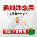 九州トリカエ隊楽天市場店で買える「[CONSTRUCTION-Z-1]【追加注文のお客様専用】 1円 追加工事費 工事見積無料! 工事費」の画像です。価格は1円になります。