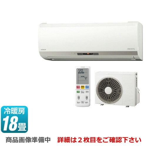 [RAS-EK56J2-W]ルームエアコン寒冷地向けエアコン冷房/暖房:18畳程度2019年モデル単相200V・20AくらしカメラF搭載スターホワイト【送料無料】