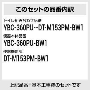 【工事費込セット(商品+基本工事)】[YBC-360PU--DT-M153PM-BW1]INAXトイレLIXILマンションリフォーム用アメージュシャワートイレAM3グレードECO6床上排水155タイプ手洗なしアクアセラミックピュアホワイト【送料無料】