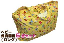 【通常綿】ベビー布団 保育園用5点セット【ロング】【日本製】(上下ヌード布団+上下柄カバー+布団運搬袋)
