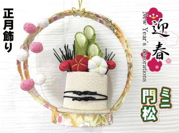 【お正月飾り】ミニ門松 ちりめん細工 オーナメント 迎春 TF-4