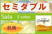 【サーラ】洗える肌布団セミダブル(コンフォレル)【楽ギフ_包装】:着物と寝具専門店【久五郎】