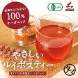【送料無料】やさしいルイボスティー100包最上級品質のスーペリアグレード&オーガニック100%原料の子供から妊婦さんまで飲めるルイボスティーです。有機JAS認定|無添加 無着色 ルイボス茶 健康茶 腸内環境 ミネラル 美容 お茶 オーガニックルイボスティー