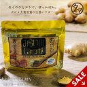 【送料無料】みらいのしょうが 九州産 黄金&熟成黒しょうが粉末(生姜粉末)ブランド黄金生姜使用 国産