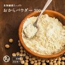 【送料無料】国産 おからパウダー 1kg(国産100% 無添加)生のおからの成分を変えることなく乾燥させた純パウダー乾燥 おから 粉末 NON-GMOダイズ / おからパウダー/ ソイパウダー / おから粉末 / 無添加 /レシチン