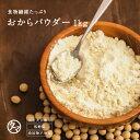 【送料無料】おからパウダー 国産 超微粉 1kg(国産100% 無添加)生のおからの成分を変えることなく乾燥させた純パウダー乾燥 おから 粉末 NON-GMOダイズ / おからパウダー/ ソイパウダー / おから粉末 / 無添加 /レシチン