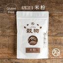 【送料無料】九州産 米粉 300...