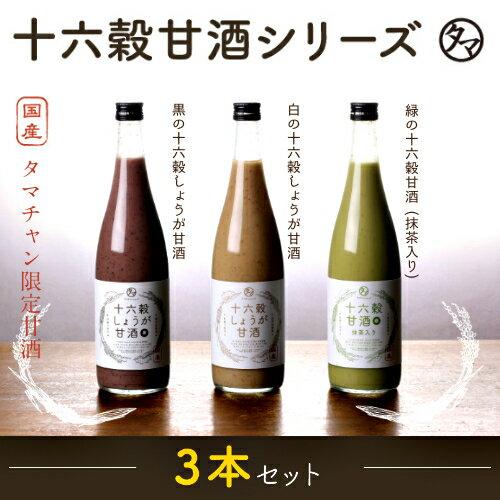 十六穀甘酒シリーズ