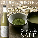 【3本で送料無料】抹茶甘酒 7...