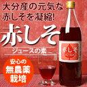 【6本で送料無料】しそジュース900ml(大分産無農薬赤紫蘇