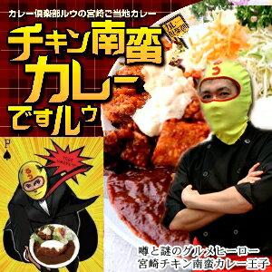 取材殺到のカレー王子が生んだチキン南蛮カレー3食セット今、数々のメディアで取り上げられてる不思…