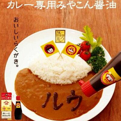 カレー専用醤油【みやこん醤油】宮崎発祥のカレー王子が生んだカレー専用のスペシャル醤油いつものカ…