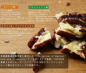 【送料無料】素焼きピーカンナッツ200g