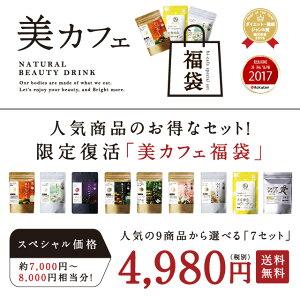 2018冬の美カフェ!【送料無料】選べる美カフェ福袋
