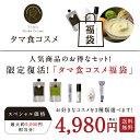2018・冬のコスメ福袋!選べる3商品★【送料無料】冬のタマ...